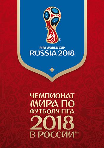 ЧМ-2018. Чемпионат Мира по футболу. Россия-2018. Монеты 2018 439932a38f1